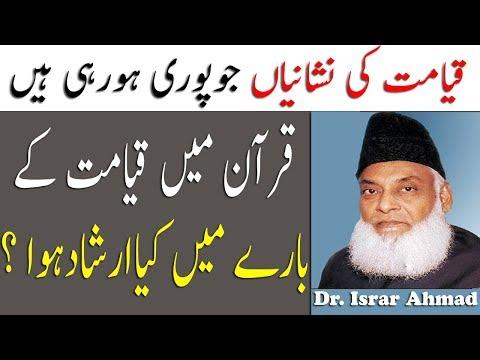 Qayamat ki Nishaniyan by Dr Israr Ahmad   Some Signs of Qayamat Came True   Life Skills TV