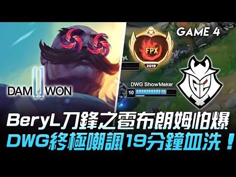 DWG vs G2 Game 4 BeryL刀鋒之雹詠春布朗姆怕爆!DWG終極嘲諷19分鐘血洗