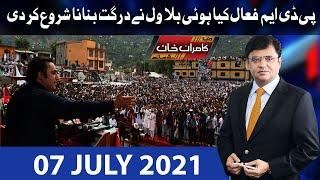 Dunya Kamran Khan Kay Sath   07 July 2021   Dunya News