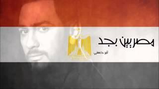 مازيكا تامر حسني مصريين بجد (الحان محمد رحيم ) comopsed by mohamed rahim تحميل MP3