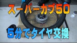 HondaSuperCub5分で簡単タイヤ交換、スーパーカブAA01整備解説付き