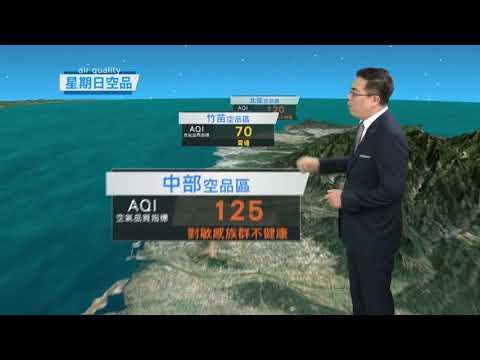 107年8月12日空氣品質不良通報