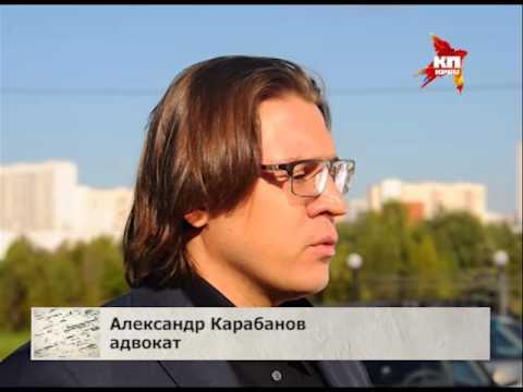 Видео с адвокатом А. Карабановым 1