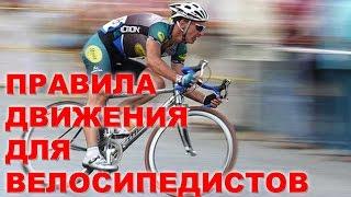 Смотреть онлайн Правила дорожного движения для велосипедистов