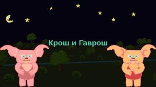 Детский мультик Крош и Гаврош. Children
