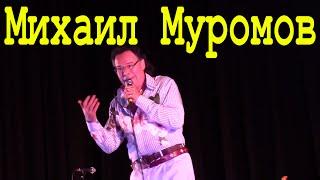 МИХАИЛ МУРОМОВ какие раньше были смешные танцы приколы от звезды супер танец шейк тепловоз сенокос