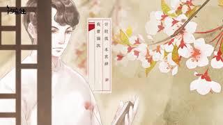 [ VIETSUB ] Yên Chi Lục - Tiêu Ức Tình ll 胭脂录 萧忆情