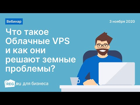 Видеообзор Облачные VPS