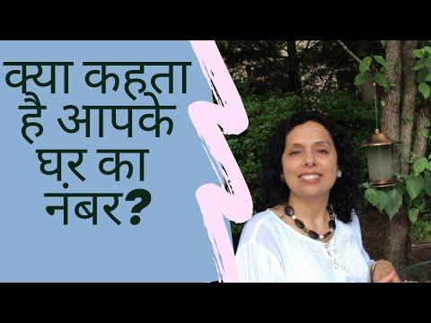 क्या कहता है आपके घर का नंबर? भाग्यशाली घर नंबर का सुझाव House number meanings - Jaya Karamchandani