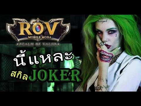 Garena Rov รีวิว นี้แหละ !! สกิลแครี่ Joker 🃏 DC ที่ใครหลายคนรอคอย ! /Lok