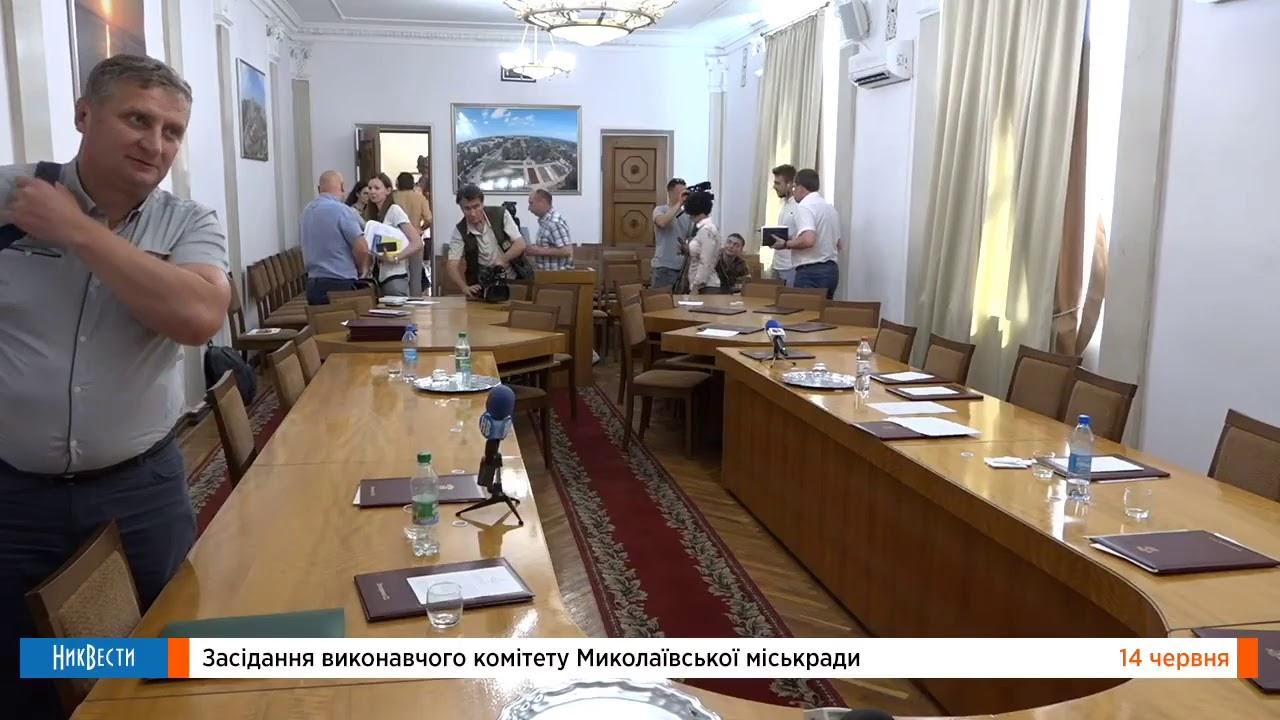Заседание исполкома Николаева