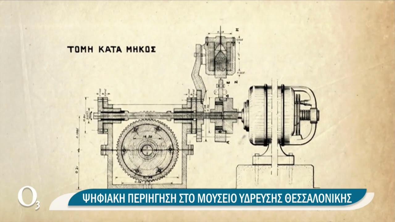 Η ΕΥΑΘ διηγείται την ιστορία υδροδότησης της Θεσσαλονίκης   22/03/2021   ΕΡΤ