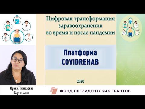 , title : 'Цифровая трансформация здравоохранения во время и после пандемии'