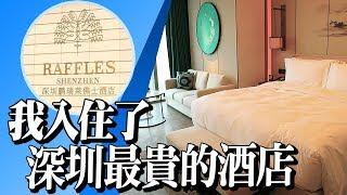 我入住了深圳最貴的酒店(深圳鵬瑞萊佛士酒店)