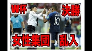 サッカーW杯決勝に女性が集団で乱入女性集団の正体が明らかに!