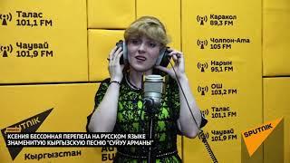Знаменитые кыргызские песни на русском языке — невероятное видео