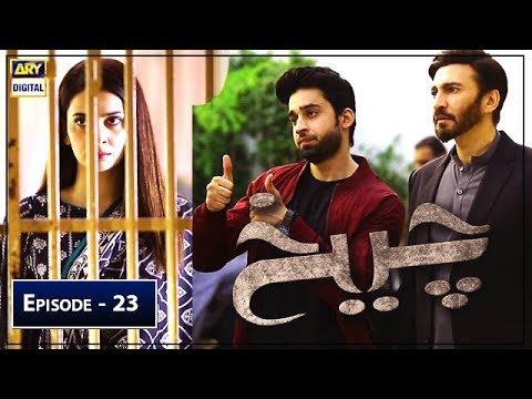 Cheekh Episode 23 | 22nd June 2019 | ARY Digital [Subtitle Eng]