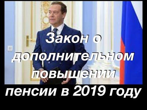 Медведев подписал закон о дополнительном повышении пенсии в 2019 году