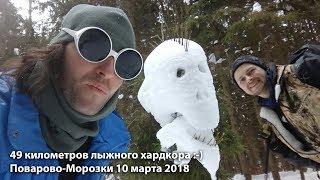 49 километров лыжного хардкора :-) Поварово-Морозки 10 марта 2018