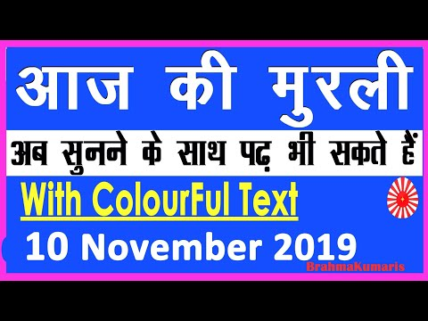 Aaj ki Murli with Text| 10 November 2019| आज की मुरली 10-11-2019| Daily Murli/ Today Murli/ Baba mur (видео)