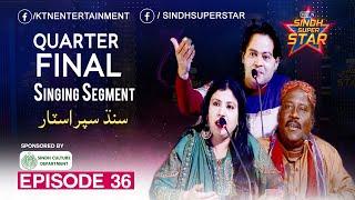 Sindh Super Star Quarter Final |  (Singing Segment )| Episode 36 | On KTN ENTERTAINMENT