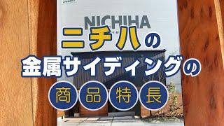 ニチハの金属サイディングの商品特徴