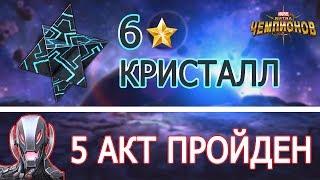 MARVEL: Битва чемпионов - #62 | 6 ЗВЕЗДНЫЙ КРИСТАЛЛ ГЕРОЯ! | Открываем кучу кристаллов!