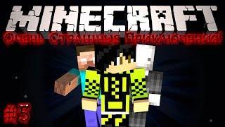 Minecraft: Очень Страшные Приключения! #5 - Каньон проклятых!