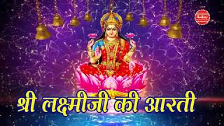 Akshaya Tritiya / अक्षय तृतीया 2019 Special Shri Laxmi Ji Aarti || POPULAR LAXMI BHAJAN -Laxmi Puja