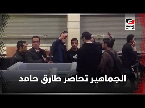جماهير الزمالك تحاصر طارق حامد داخل صالة المطار عقب عودته من قطر والفوز بالسوبر الأفريقي