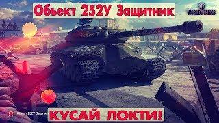 Объект 252У Защитник - КУСАЙ ЛОКТИ!