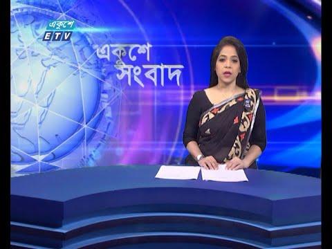 12 PM News || দুপুর ১২টার সংবাদ || 03 August 2021 || ETV News