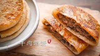 Chinese Pan Fried Pies