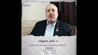 الدكتور ناصر معروف، دكتور التفسير وعلوم القرآن وعضو رابطة علماء فلسطين #فلسطين