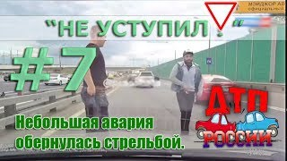 """""""Не уступил!"""" #7 """"Я же включил поворотник!? 13.06.18"""