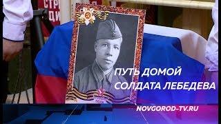 Демянские поисковики передали останки красноармейца, поднятые со дня озера Вильё, его родственникам