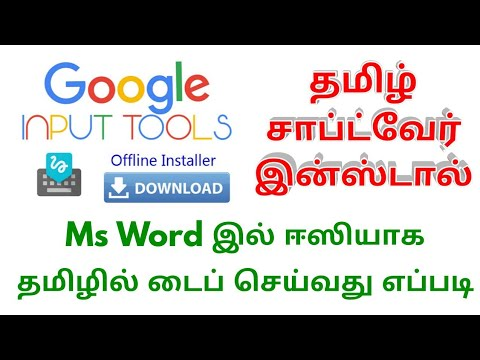 Download How To Download Install Google Input Tools Latest Version
