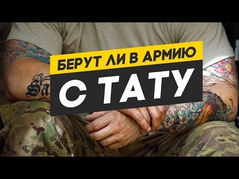 Берут ли в армию с тату?