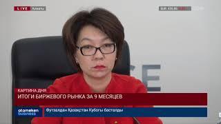 Новости Казахстана. Выпуск от 16.10.2018