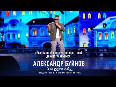 Александр Буйнов – «Я по-русски живу», Праздничный концерт, посвященный Дню Пограничника