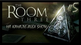 The Room Three - #5 [Все концовки!]{FINAL}