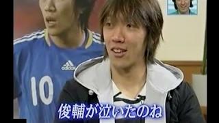 2009年名波浩×中村俊輔日本代表10番対談