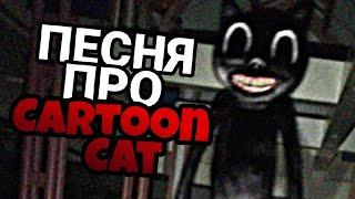Песня / клип про CARTOON CAT / Картун Кет / SCP - 1923 / MC NIMRED - Ну вот и все, ребята