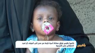 اغاني حصرية أسرة نازحة من عدن تقاسي مرار النزوح في محافظة الجوف   تقرير: علي الجرادي تحميل MP3
