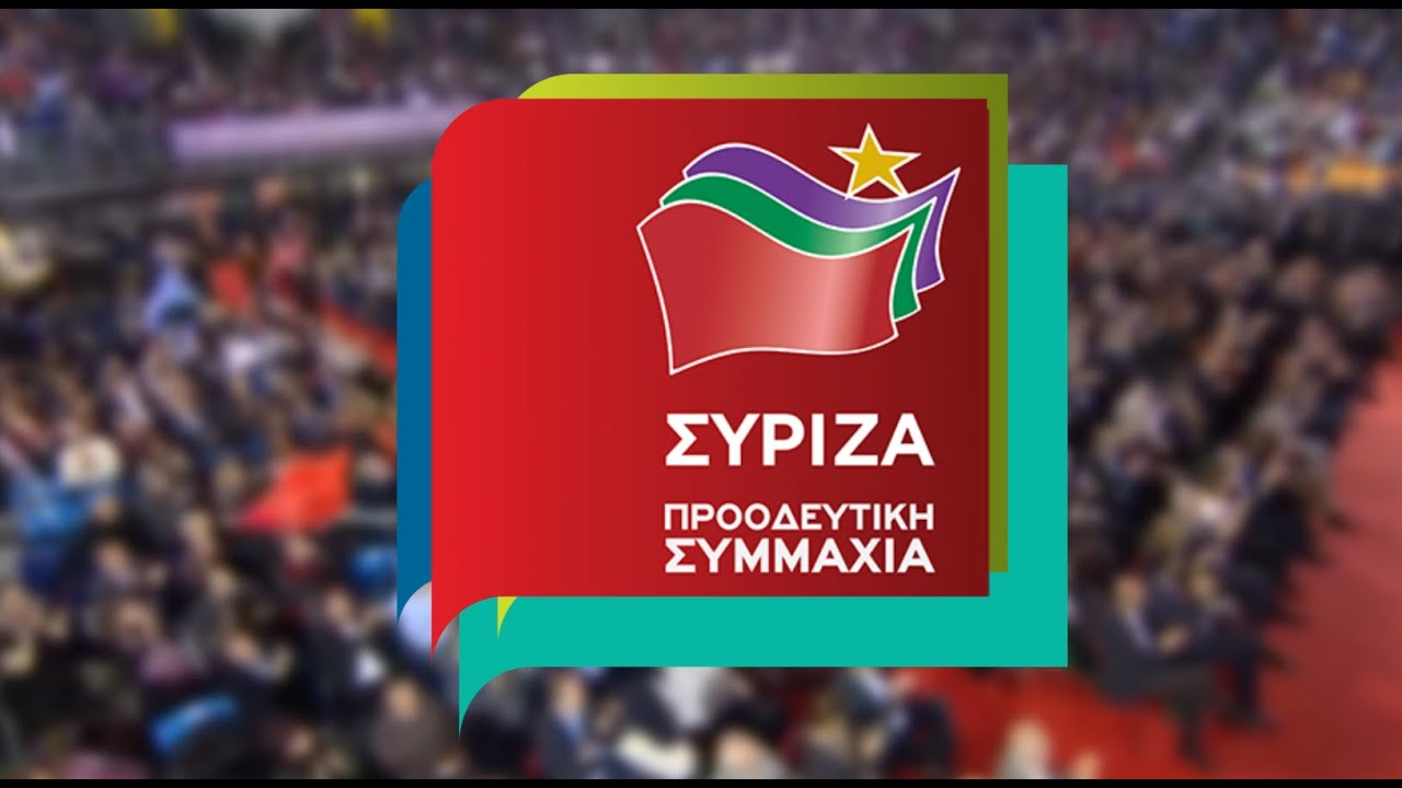 ΣΥΡΙΖΑ – ΠΡΟΟΔΕΥΤΙΚΗ ΣΥΜΜΑΧΙΑ: Για την Ελλάδα των πολλών και την Ευρώπη των λαών