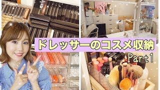 【My Dresser Tour♡Makeup Collection】コスメ収納!持ってるコスメ全部見せ!