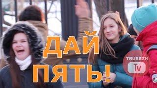 Дай пять! (пранк, розыгрыш) // high five prank