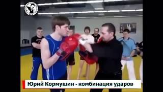 Юрий Кормушин: типовая комбинация ударов для боя и самообороны