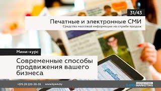 31/43  Печатные и электронные СМИ