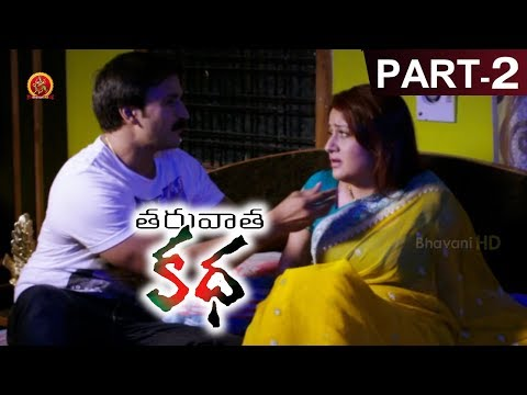 Tharuvata Katha Full Movie Part 2 || Sonia Agarwal, Archana, Satya krishnan